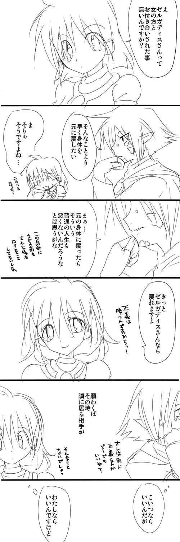 mangasai